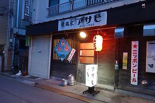 焼鶏屋アサヒ