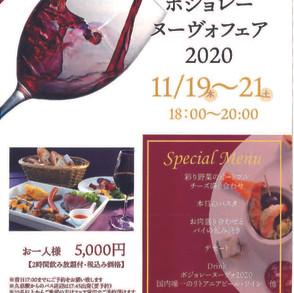 【終了しました】久慈琥珀レストラン「ボジョレーヌーヴォフェア2020」