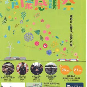 【終了しました】イベント出展のお知らせ「道の駅遠野風の丘創業感謝祭」