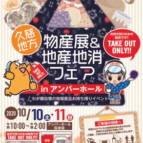 【終了しました】10/10(土)・10/11(日)久慈地方物産展 &地産地消フェア