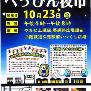 10/23(金)べっぴん夜市