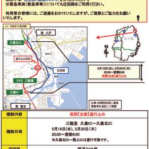 【終了しました】5/19(水)・5/20(木)久慈IC~久慈北IC夜間規制のお知らせ