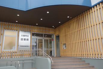 建物南側:久慈市市立図書館入口