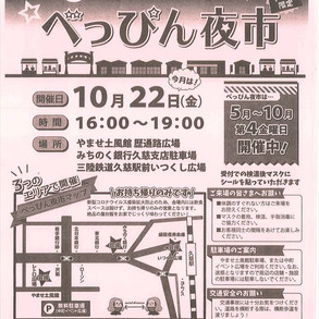 【10/22(金)16:00~】べっぴん夜市(今年度最終回)