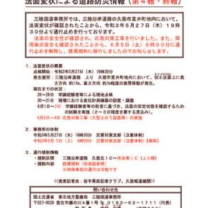 【規制解除】三陸沿岸道路「久慈北IC~侍浜IC」