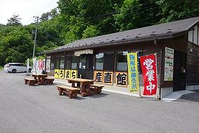 戸呂町産直館