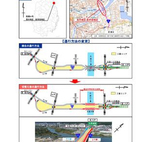 11/1(日)~工事による道路切替え/国道45号線