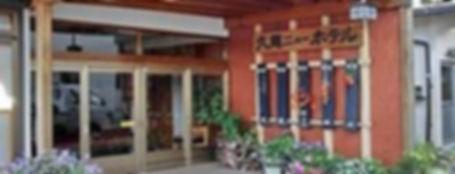 久慈ホテル