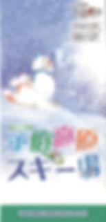 平庭高原スキー場2019