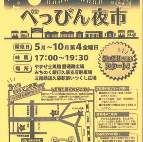 【終了しました】5/28(金)17:00~べっぴん夜市