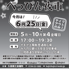 【終了しました】6/25(金)17:00~19:30べっぴん夜市