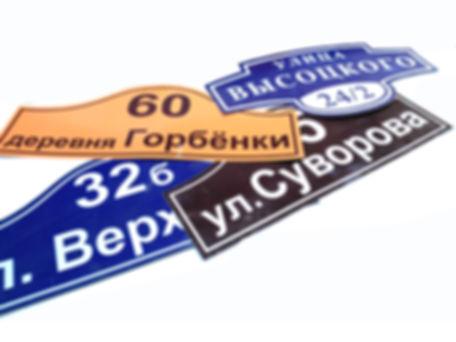 домовые-знаки-и-таблички-4.jpg