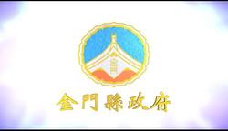 2012金門縣政府