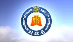 2014臺北市政府財政局