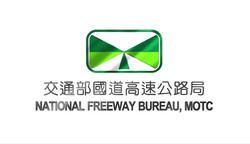 2015交通部國道高速公路局