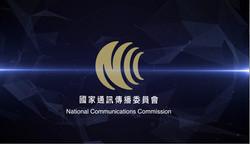 2016國家通訊傳播委員會