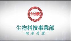 2010台糖生物科技事業部
