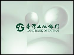 2007臺灣土地銀行
