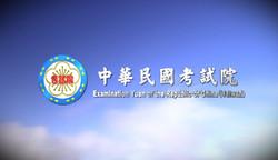 2014中華民國考試院