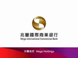 2009兆豐國際商業銀行