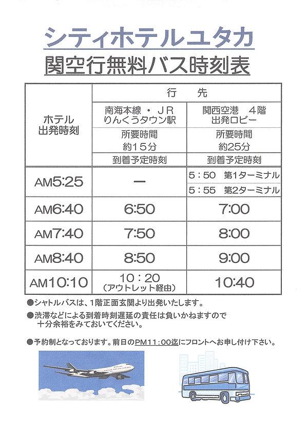 シティユタカ送り時刻.jpg