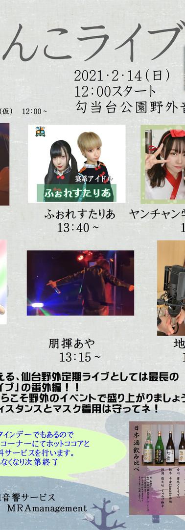 2.14ゆきんこ.JPG