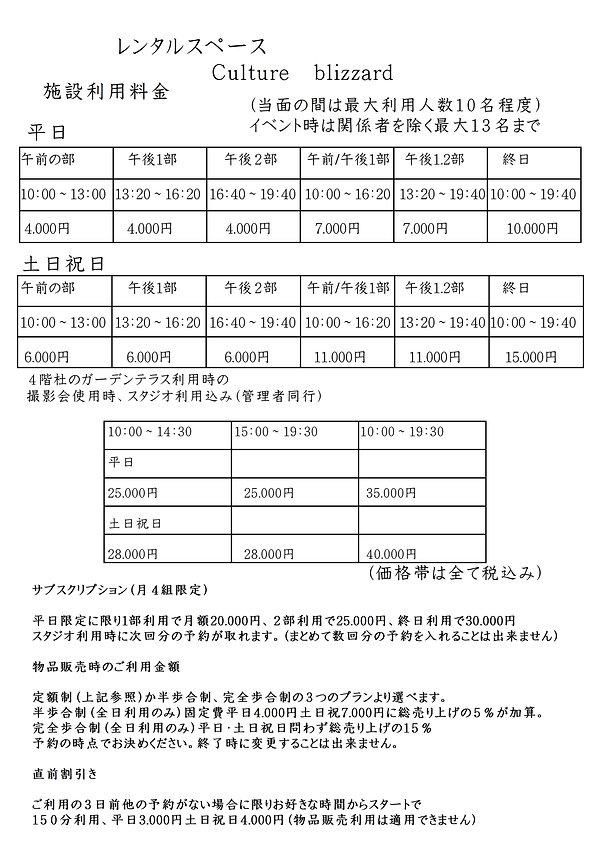 料金表 8月から.JPG