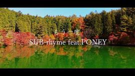 【MV】もう1度 - SUB-rhyme feat. PONEY