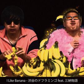 I LikeE Banana - 渋谷のドフラミンゴ feat.三納物語