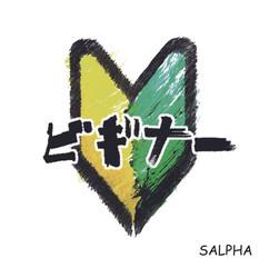 ビギナー - SALPHA