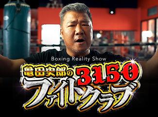 亀田史郎の3150ファイトクラブ