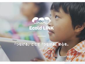 Ecold LINKをリリースしました!