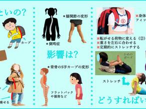 荷物の持ち方 身体に与える影響について