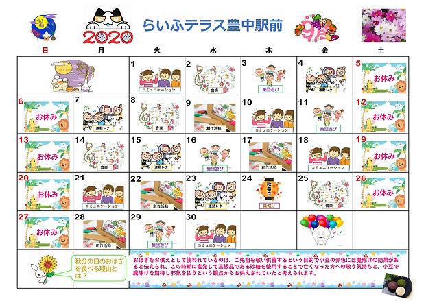 9月通信_page-0001.jpg