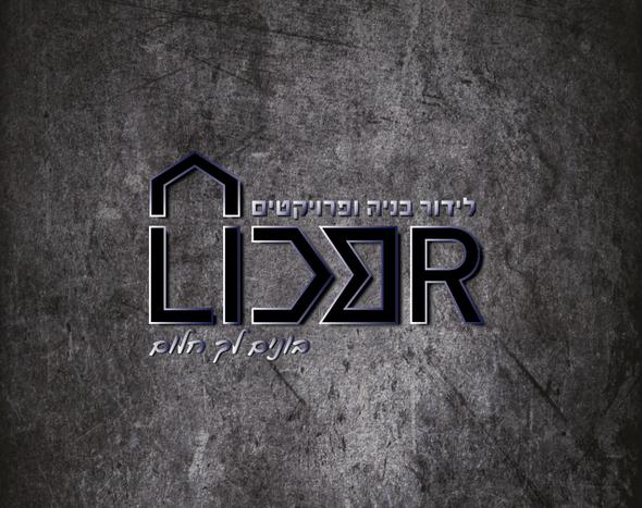 עיצוב לוגו לקבלן בנייה
