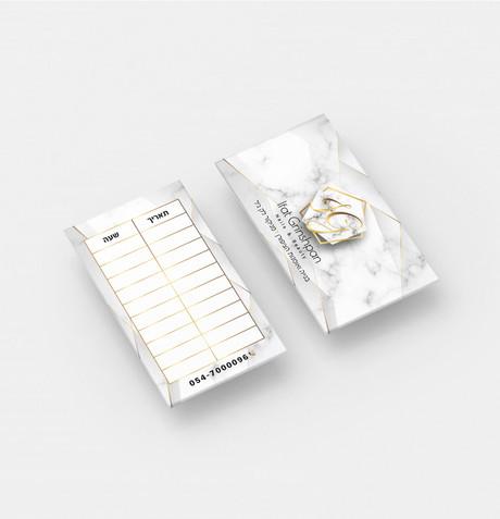 כרטיסייה לקוסמטיקאית