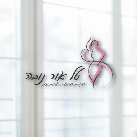 עיצוב לוגו לפיזיאוטרפיסטית