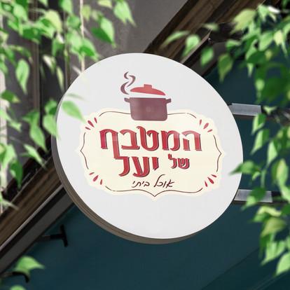 עיצוב לוגו לקייטרינג ביתי