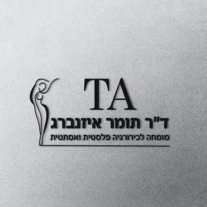 עיצוב לוגו למנתח פלסטי