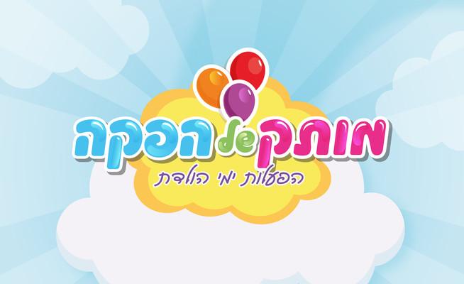 עיצוב לוגו להפעלות ילדים