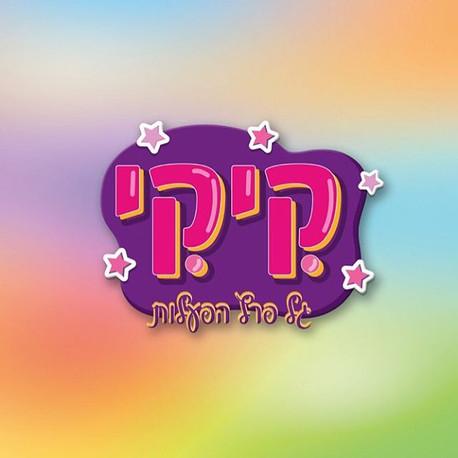 עיצוב לוגו למפעילת ילדים