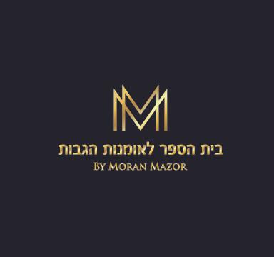 עיצוב לוגו לבית הספר לאומנות הגבות