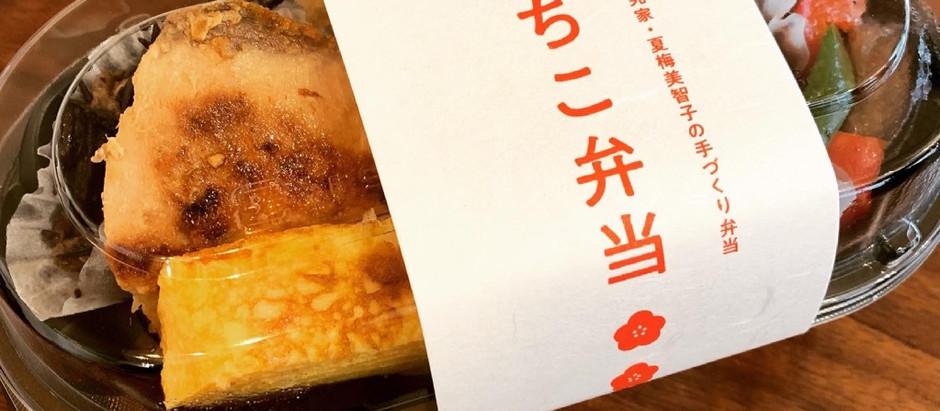 ★和泉多摩川 New Open★ 料理研究家 夏梅美智子さんのお店「みちこ弁当」がオープン。