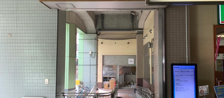 2号店・和泉多摩川駅・小田急マルシェに誕生します