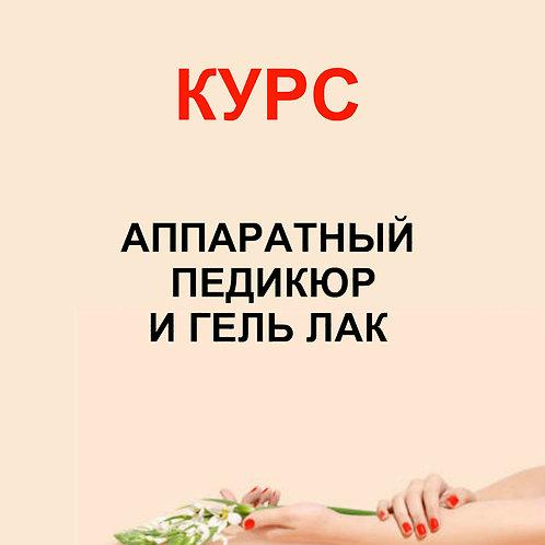 """""""Аппаратный педикюр и гель лак"""""""