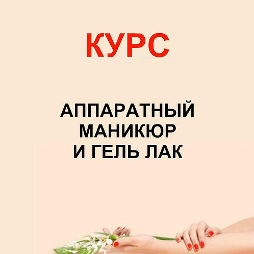 """""""Аппаратный маникюр и гель лак"""""""