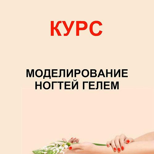 """""""Моделирование"""""""