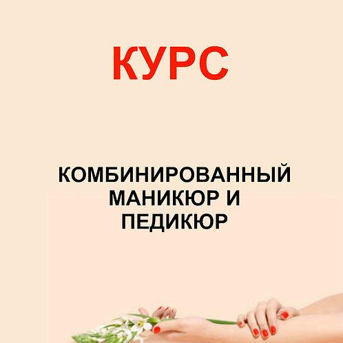 """""""Комбинированный маникюр и педикюр"""""""