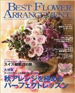 ベストフラワーアレンジメント表紙作品