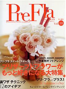 季刊プリフラ表紙を飾った作品